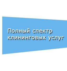 Клининговая компания