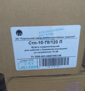 Ремонт кабеля 0,4-6 кв