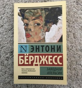 книга э. бёрджесс «заводной апельсин»