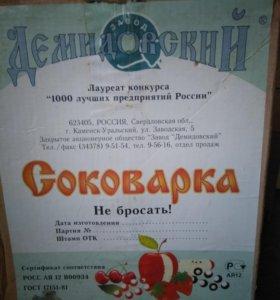 Соковарка Демидовская