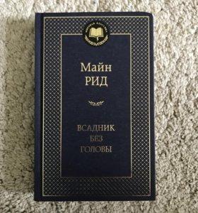 книга м. рид «всадник без головы»