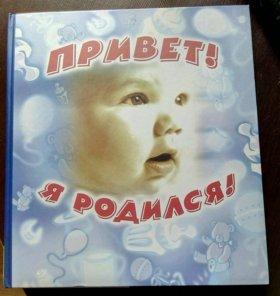 Книжка-альбом Я Родился