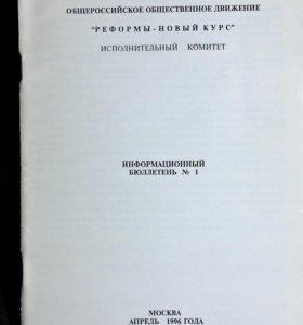 """Бюллетень №1 исполкома ООД """"Реформы новый курс"""""""