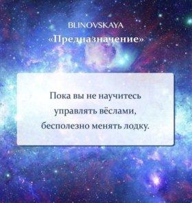 «Предназначение» новый марафон Е. Блиновская