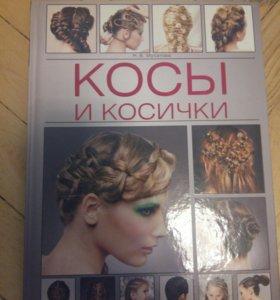 Книга о плетении кос и косичек