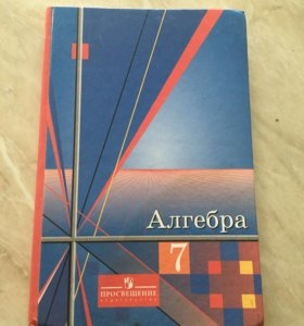 Учебник по алгебре 7 кл.