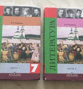 Учебники по литературе 2-е части 7 кл.