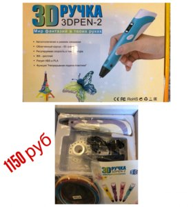 3Д ручка PEN-2