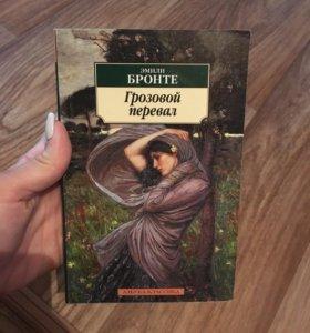 Книга «Грозовой перевал»