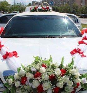 Украшение на авто свадебное аренда (выкуп)