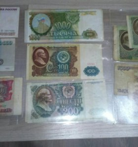 Банкноты разные.