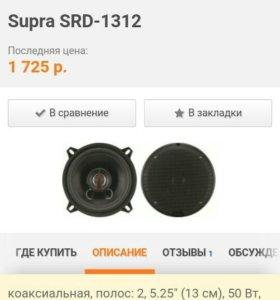 SUPRA SRD-1312