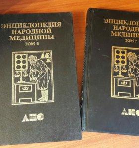 Книги по народной медицине