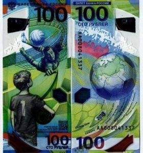 100 рублей ЧМ