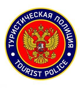 """Полицейский, """"Туристической полиции"""""""