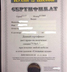 Сертификат Стильные Кухни