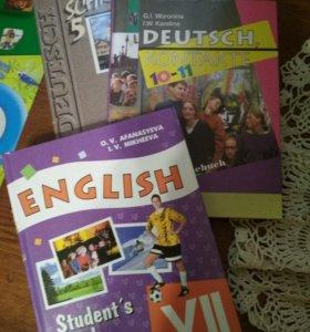 Учебники по английскому и немецкому языкам