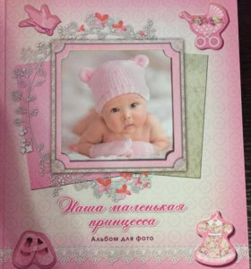 Альбом для новорождённых Наша маленькая принцесса