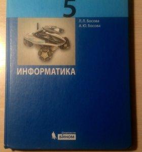 Учебник информатики за 5 класс