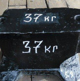 Наковальня 37 кг