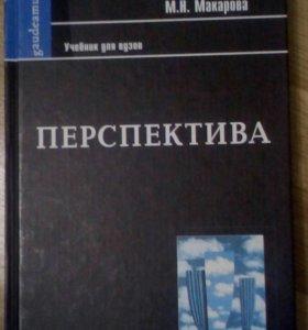 """Учебник """"Перспектива"""" М.Н. Макарова"""