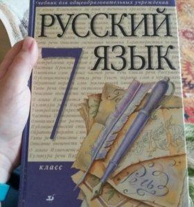 Учебник по русскому языку,Разумовская