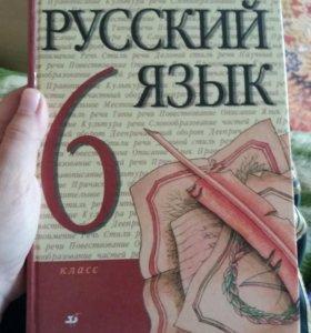 Учебник по русскому,6 класс,Разумовская