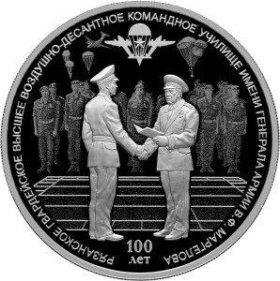 100-летие Рязанского училища ВДВ 3 рубля 2018 год