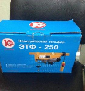 Электрический тельфер ЭТФ-250