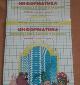 Горячев А.В. и др. Информатика 3-4 класс