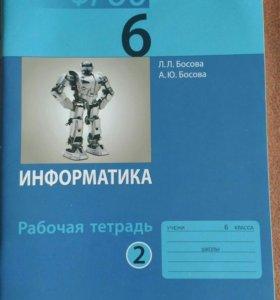 Информатика 6 класс. Рабочая тетрадь.