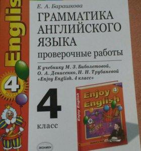 Английский язык 4 класс.