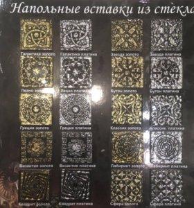 Напольные вставки из стекла серебряные, цена за шт