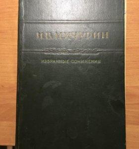 Мичурин И. В. Избранные сочинения 1948 г.