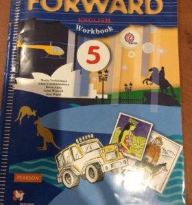 Английский язык Рабочая тетрадь форвард 5 класс