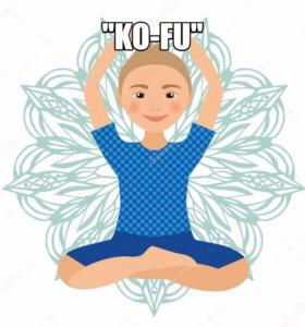 "Сессия ""KO-FU"""