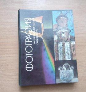 """Книга """"Фотография"""""""
