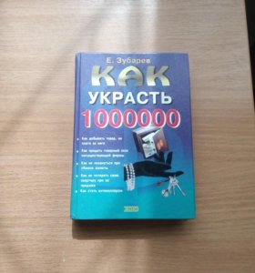 """Книга Е. Зубарева """" Как украсть 1000000"""""""