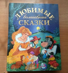 """Книга для детей """"Любимые волшебные сказки"""""""