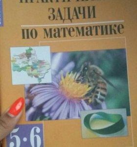 Задачи по математике (новая)