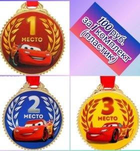 Комплект медалей (пластик)