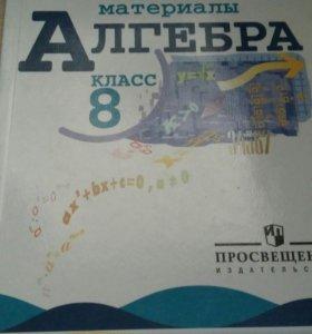 Дидактический материал(8 класс)