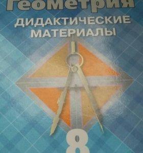 Дидактический материал по геометрии (8 класс)
