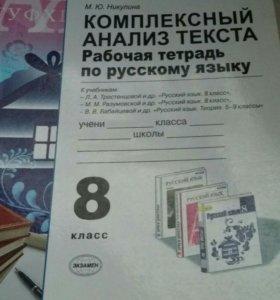 Р.т. по русскому языку(8 класс)