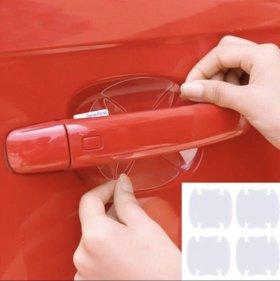 Наклейки под ручки автомобиля против царапин
