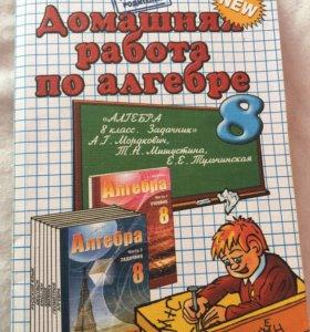 Решебник по алгебре Мордкович 8 класс