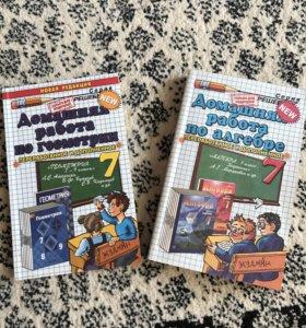 Домашние работы по геометрии и алгебре 7 класс