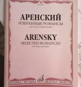 Продам сборник Аренского, новый❗️❗️❗️