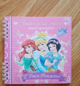 Книга пожеланий на день рождения