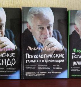 Книги Михаила Литвака